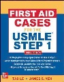 Product First Aid Cases for the USMLE Step 1