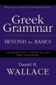 Product Greek Grammar Beyond the Basics