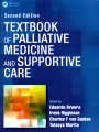 Product Textbook of Palliative Medicine and Supportive Car