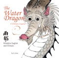 Product The Water Dragon