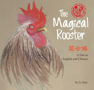 Product The Magical Rooster