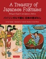Product A Treasury of Japanese Folktales